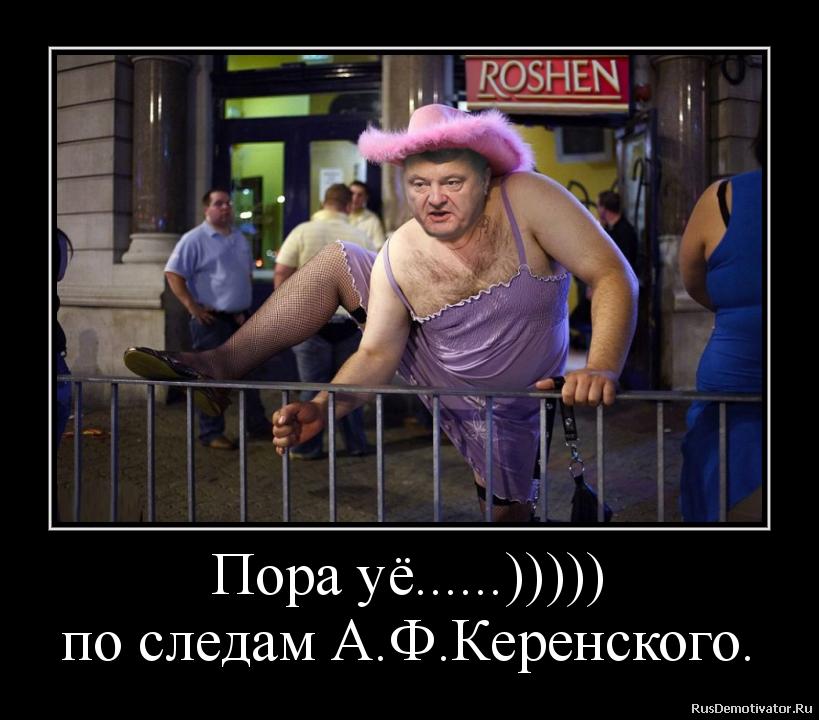 Пора уё......))))) по следам А.Ф.Керенского.