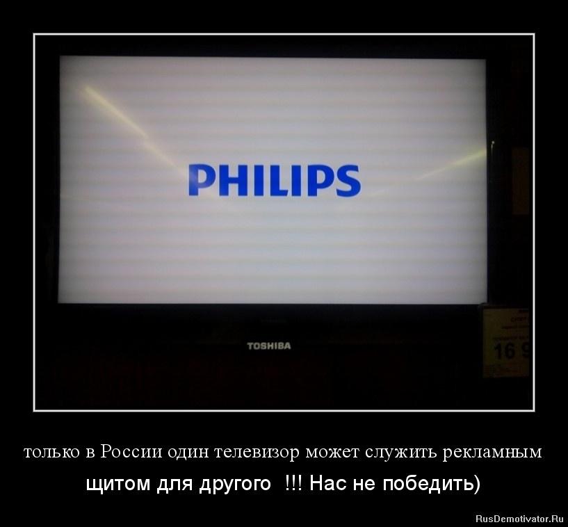 только в России один телевизор может служить рекламным - щитом для другого !!! Нас не победить)