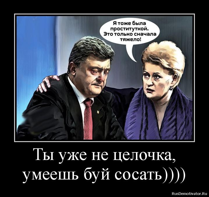 Ты уже не целочка, умеешь буй сосать))))