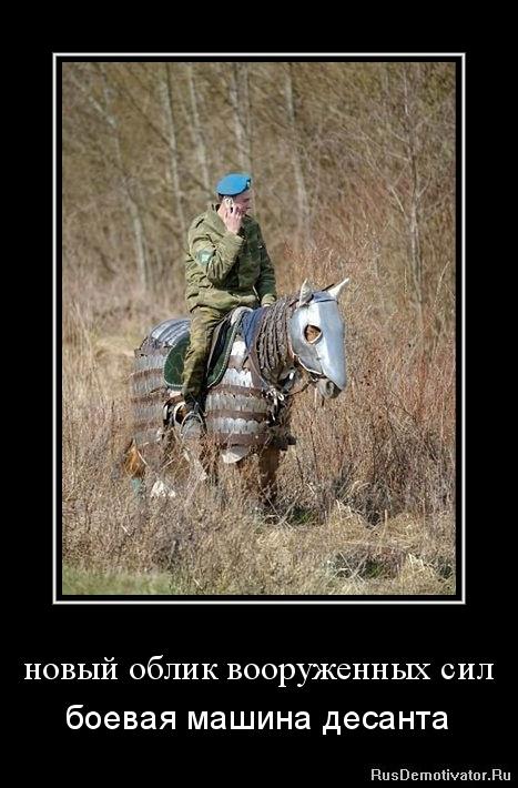 новый облик вооруженных сил - боевая машина десанта