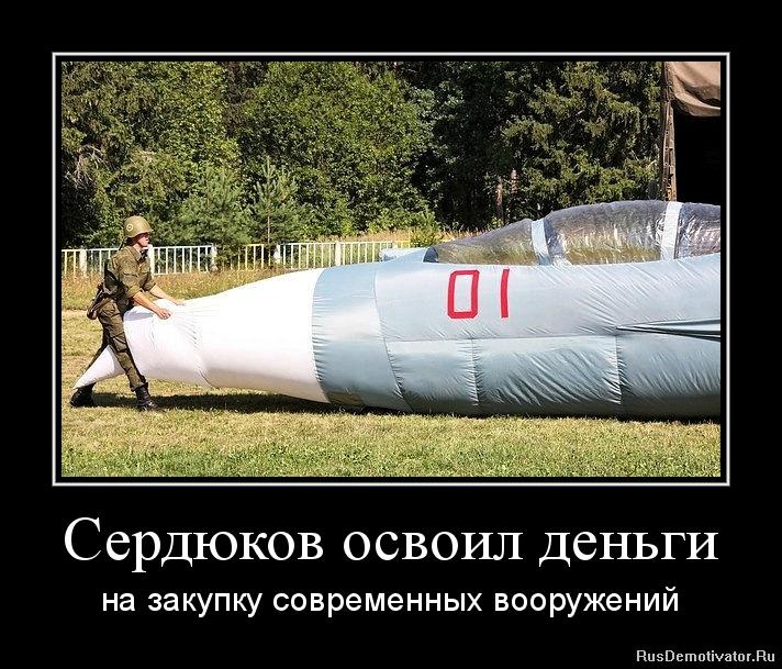 Сердюков освоил деньги - на закупку современных вооружений