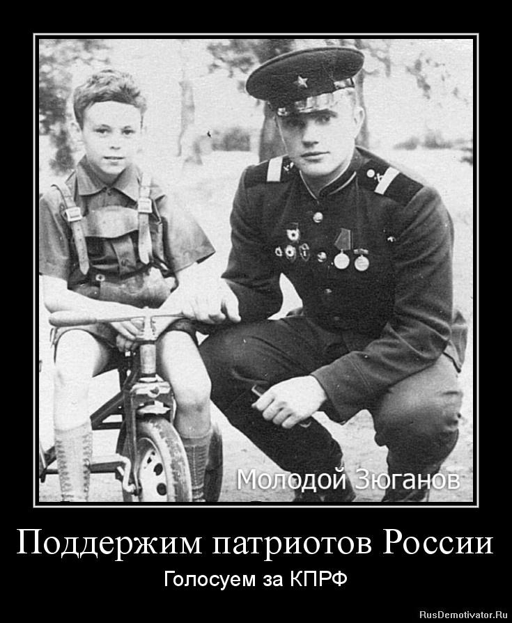 Поддержим патриотов России - Голосуем за КПРФ
