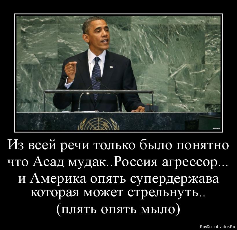 Из всей речи только было понятно что Асад мудак..Россия агрессор... и Америка опять супердержава которая может стрельнуть.. (плять опять мыло)