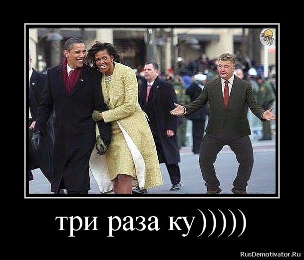три раза ку)))))