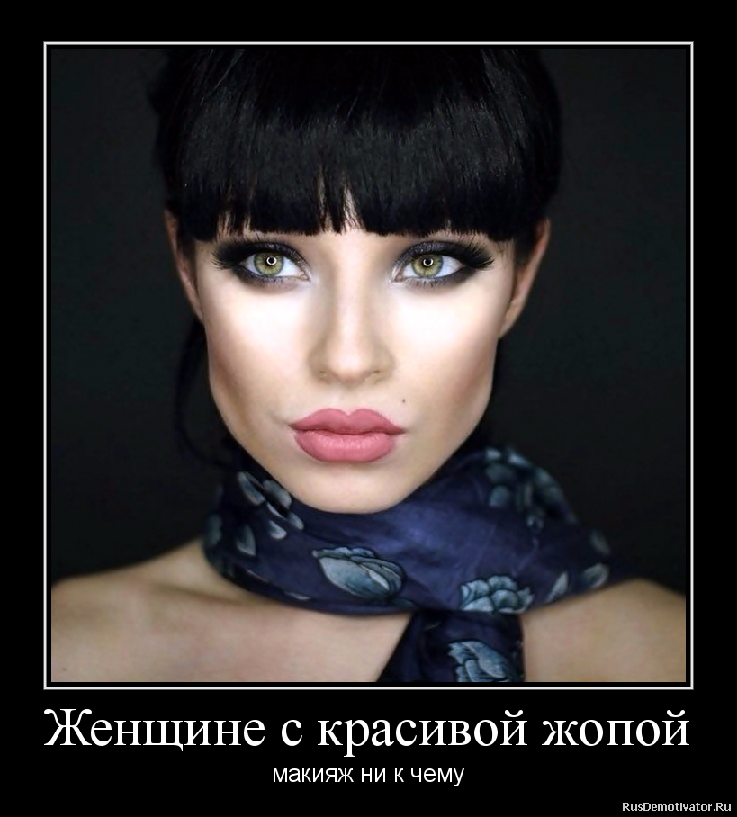 Женщине с красивой жопой - макияж ни к чему