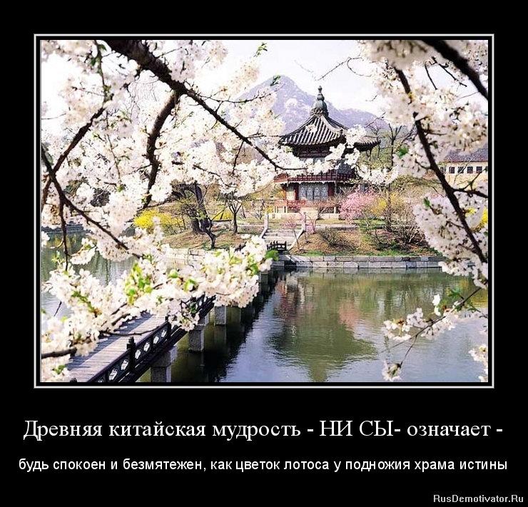 Древняя китайская мудрость - НИ СЫ- означает - - будь спокоен и безмятежен, как цветок лотоса у подножия храма истины