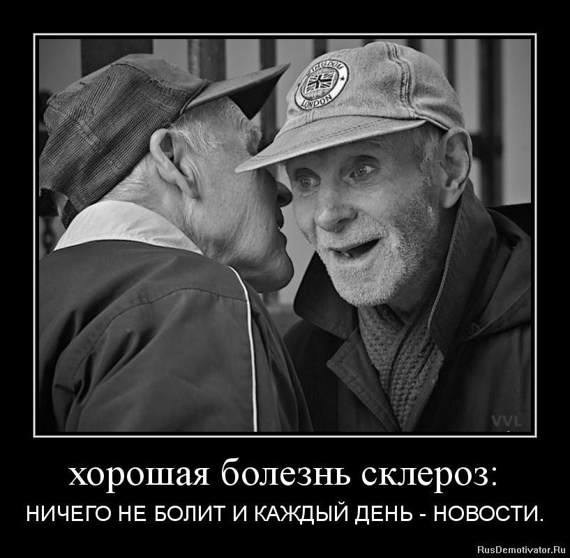 подборка от стасевича 1349089205-xoroshaya-bolezn-skleroz