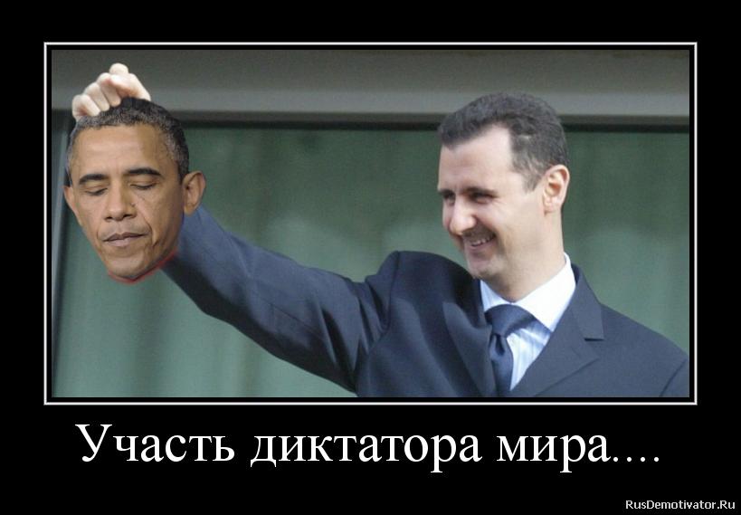 Участь диктатора мира....