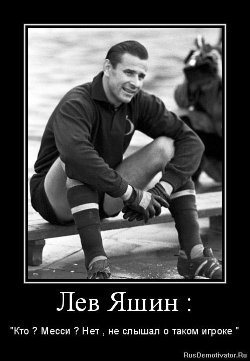 Лев Яшин: -
