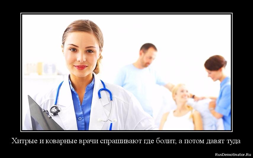 Хитрые и коварные врачи спрашивают где болит, а потом давят туда
