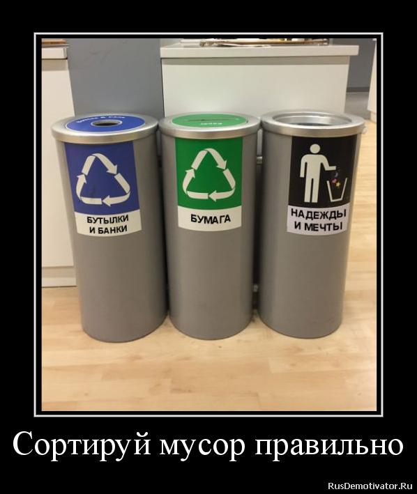 Сортируй мусор правильно