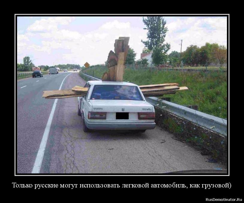 Только русские могут использовать легковой автомобиль, как грузовой)