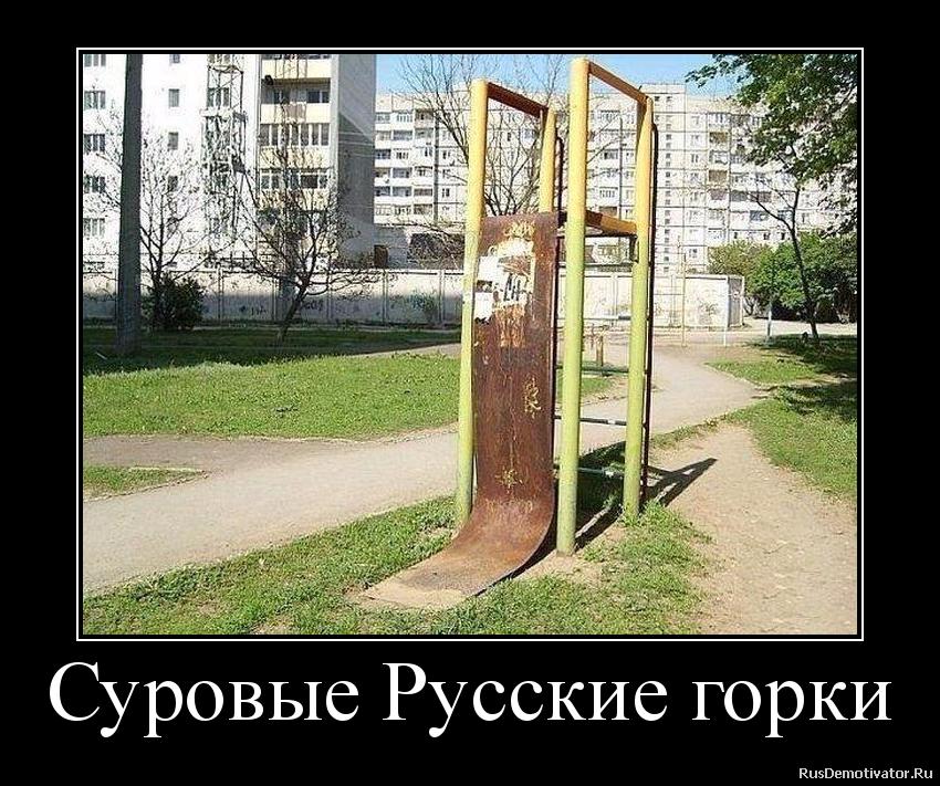 Суровые Русские горки