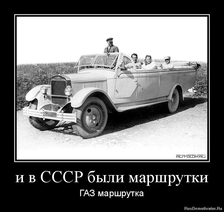 и в СССР были маршрутки - ГАЗ маршрутка