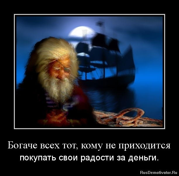 Богаче всех тот, кому не приходится - покупать свои радости за деньги.