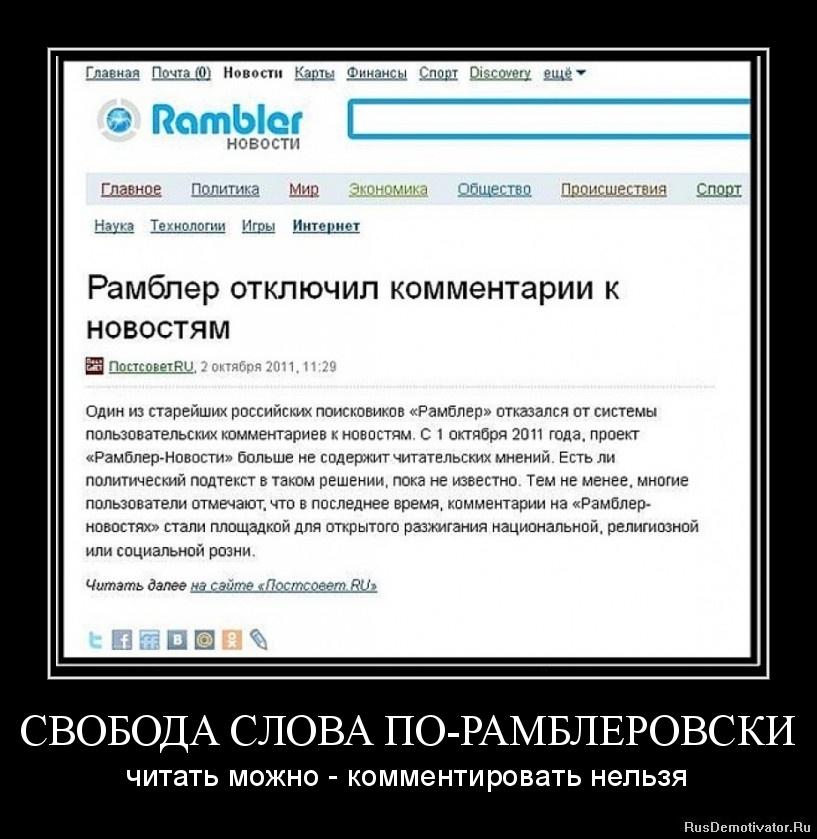 СВОБОДА СЛОВА ПО-РАМБЛЕРОВСКИ - читать можно - комментировать нельзя