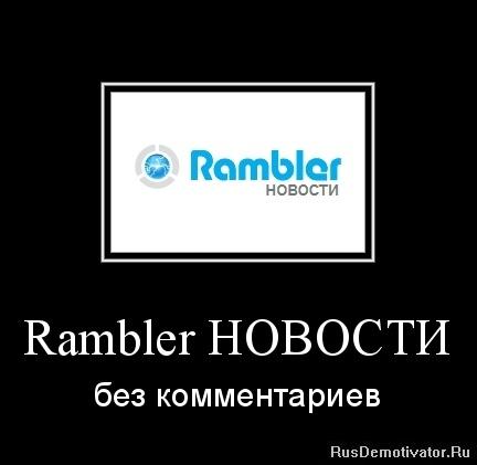 Rambler НОВОСТИ - без комментариев