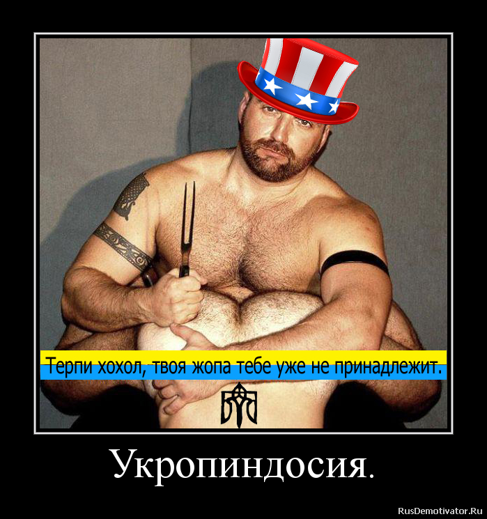 Укропиндосия.