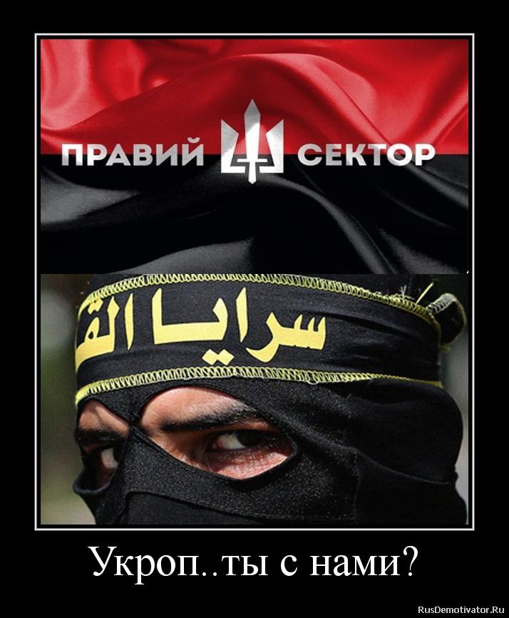 Укроп..ты с нами?