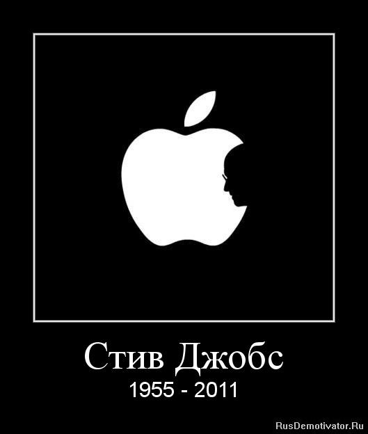 Стив Джобс - 1955 - 2011