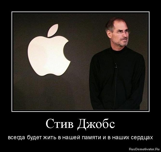 Стив Джобс - всегда будет жить в нашей памяти и в наших сердцах
