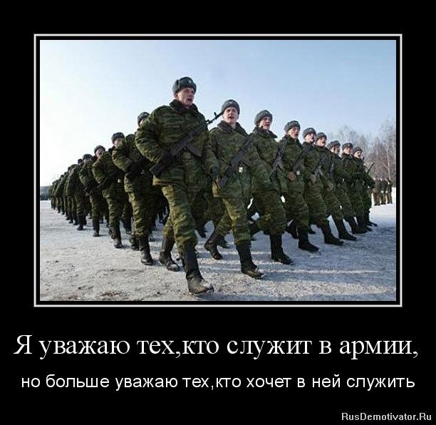Я уважаю тех,кто служит в армии, - но больше уважаю тех,кто хочет в ней служить