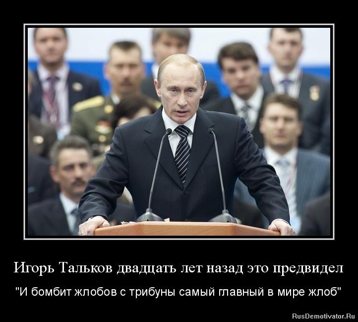 """Игорь Тальков двадцать лет назад это предвидел - """"И бомбит жлобов с трибуны самый главный в мире жлоб"""""""