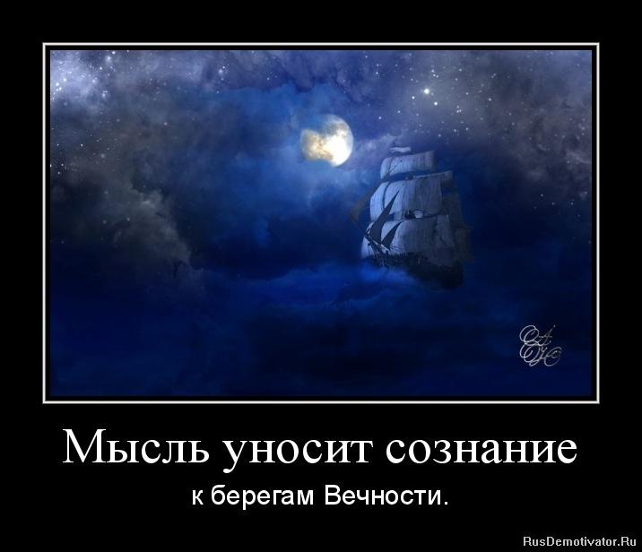 Мысль уносит сознание - к берегам Вечности.