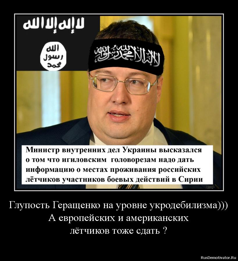 Глупость Геращенко на уровне укродебилизма))) А европейских и американских лётчиков тоже сдать ?