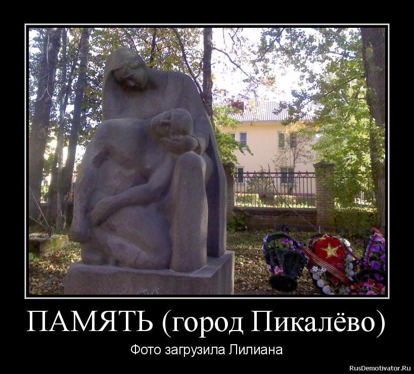 ПАМЯТЬ (город Пикалёво) - Фото загрузила Лилиана
