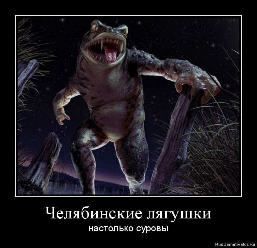 Челябинские лягушки - настолько суровы