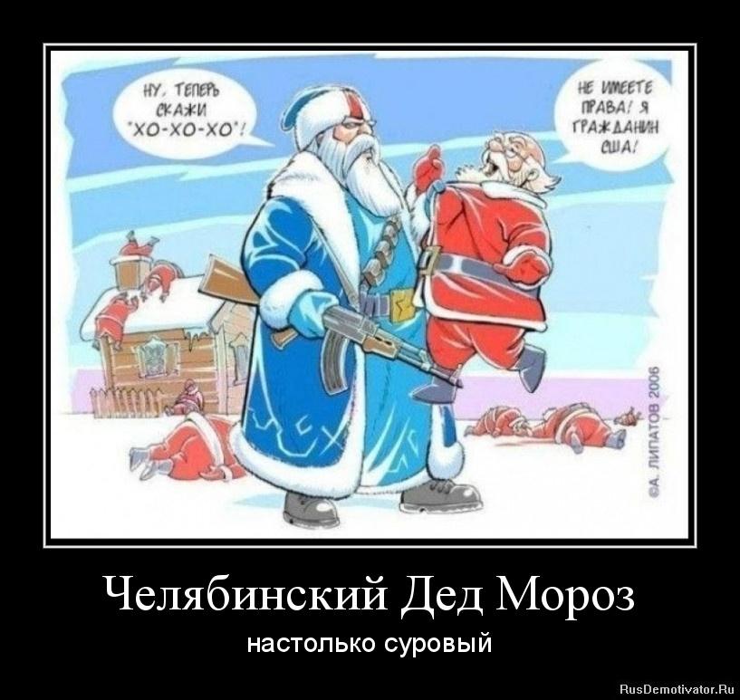 Челябинский Дед Мороз - настолько суровый