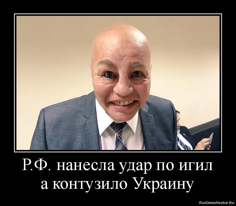 Р.Ф. нанесла удар по игил а контузило Украину