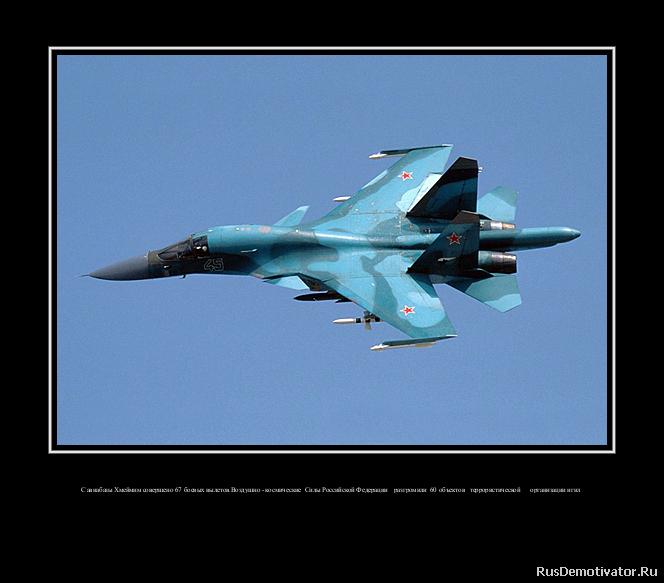 С авиабазы Хмеймим совершено 67 боевых вылетов.Воздушно - космические  Силы Российской Федерации    разгромили  60 объектов   террористической      организации игил