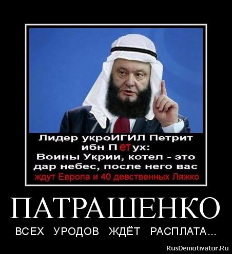 ПАТРАШЕНКО - ВСЕХ   УРОДОВ   ЖДЁТ   РАСПЛАТА...