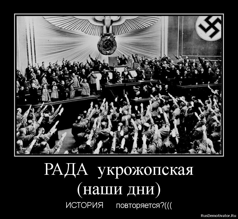 РАДА  укрожопская (наши дни) - ИСТОРИЯ      повторяется?(((