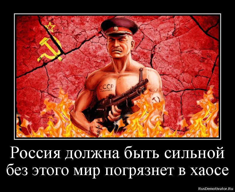 Россия должна быть сильной без этого мир погрязнет в хаосе