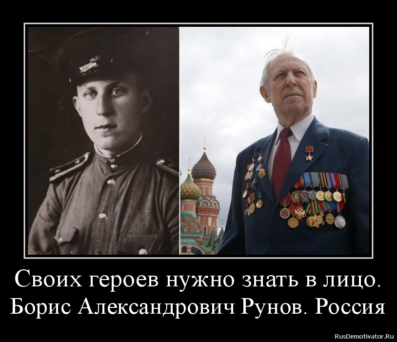 Своих героев нужно знать в лицо. Борис Александрович Рунов. Россия