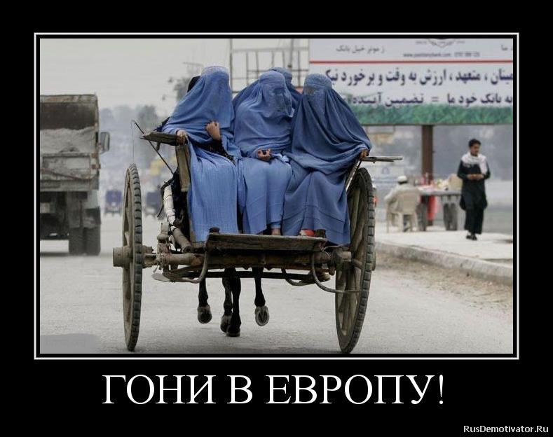 ГОНИ В ЕВРОПУ!