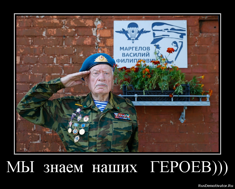 МЫ  знаем  наших   ГЕРОЕВ)))