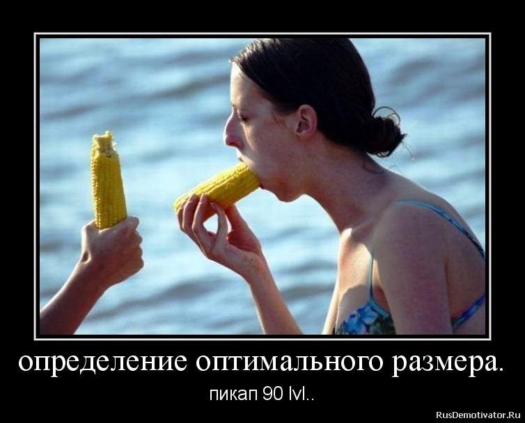 Пикапп о руссеи фото 439-630
