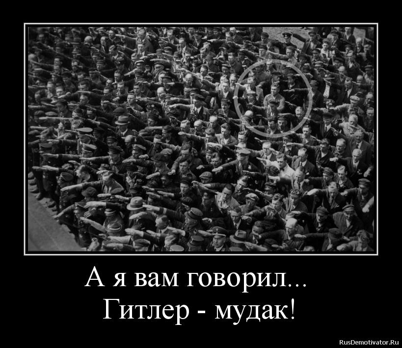 А я вам говорил...  Гитлер - мудак!