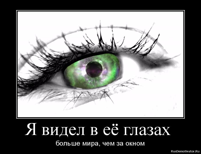 Я видел в её глазах - больше мира, чем за окном