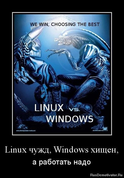 Linux чужд, Windows хищен, - а работать надо