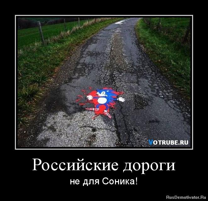 Российские дороги - не для Соника!
