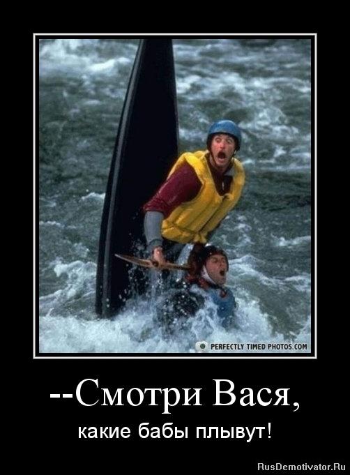 --Смотри Вася, - какие бабы плывут!