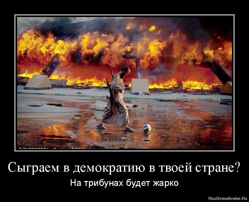 Сыграем в демократию в твоей стране? - На трибунах будет жарко