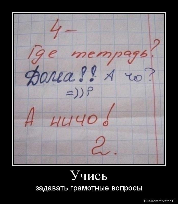 Учись - задавать грамотные вопросы