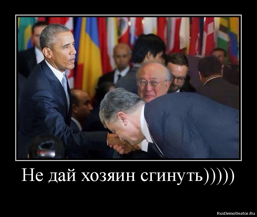 Не дай хозяин сгинуть)))))