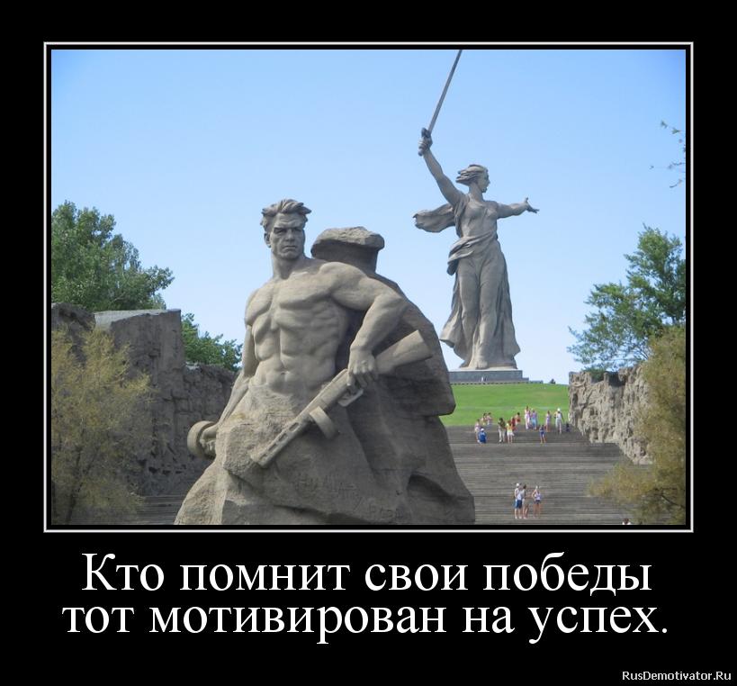 Кто помнит свои победы тот мотивирован на успех.
